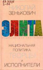 Н.А. Зенькович. Национальная политика