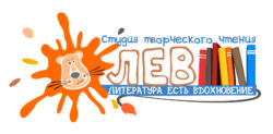 Лого студия ЛЕВ