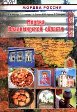 Мордва Владимирской области
