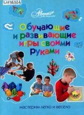 Книга Обучающие и развивающие игры