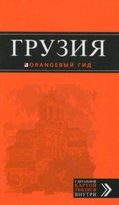 Тбилиси. Оранжевая обложка книги с изображением церкви