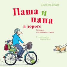 Книга Паша и папа в дороге