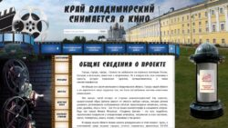 """Интернет-ресурс """"Край Владимирский снимается в кино"""""""