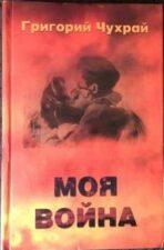 """Книга Г. Чухрая """"Моя война"""""""