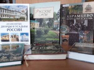 Книжная выставка по усадьбам