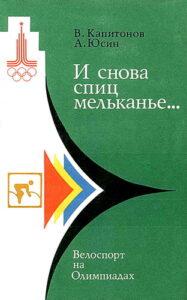 Книга В. Капитонова и А. Юсина «И снова спиц мельканье. Велоспорт на Олимпиадах»