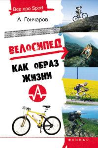 Книга А. Н. Гончарова «Велосипед как образ жизни»