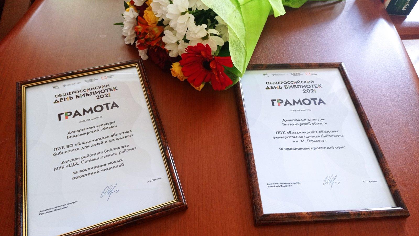 Библиотека получила награду. Грамоты от Министерства культуры