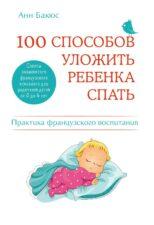 День отца. Книга 100 способов уложить ребёнка