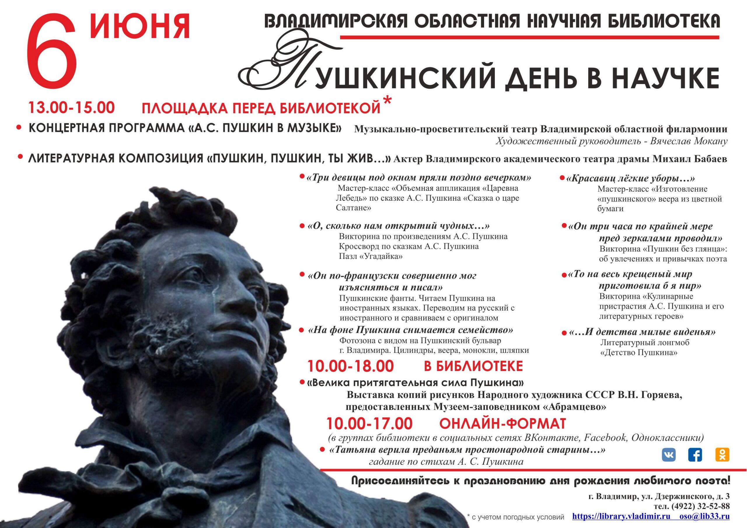 Пушкинский день в научке. Афиша