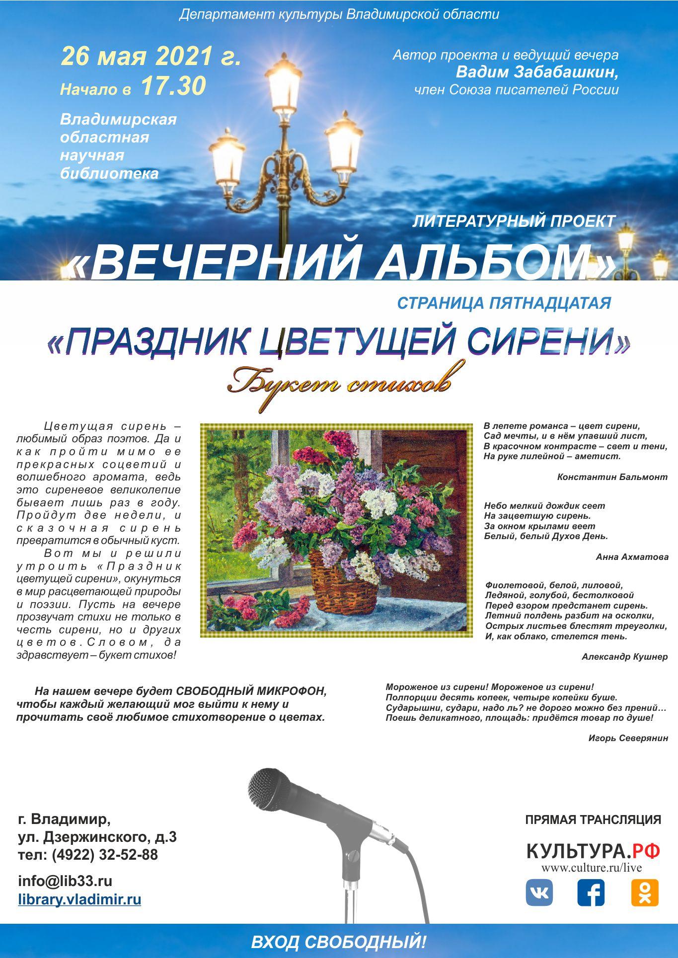 Праздник цветущей сирени Афиша мероприятия