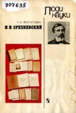 И. И. Срезневский (1985), Г. А. Богатова,