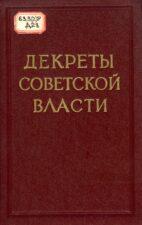 Декреты Советской власти (1978). Том. 9