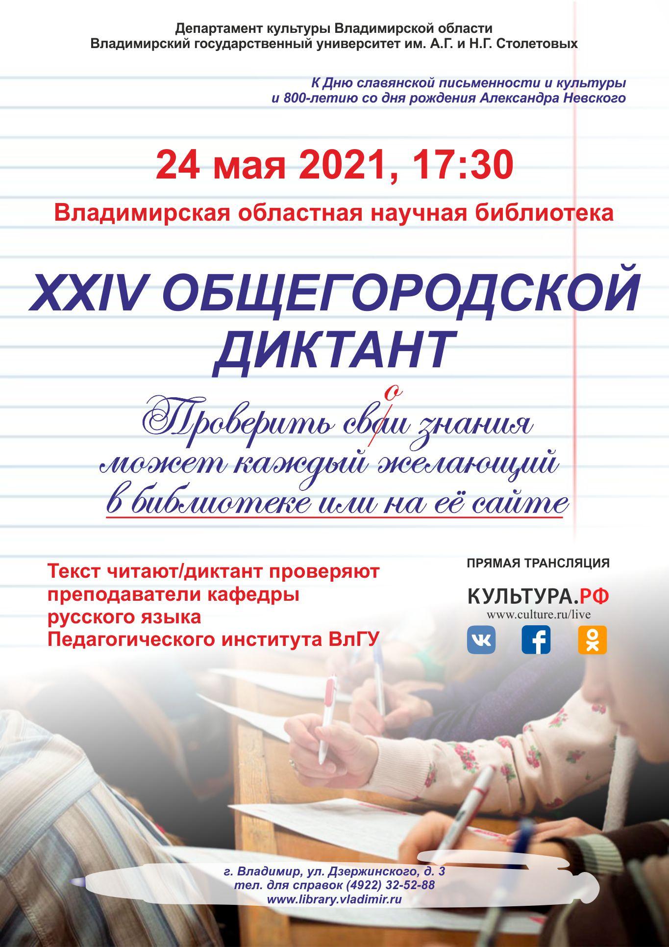 общегородской диктант в мае афиша