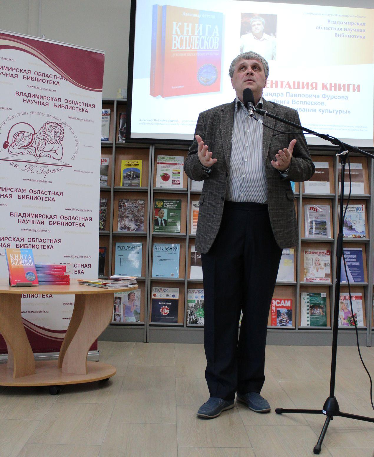 Выступление А. Фурсова