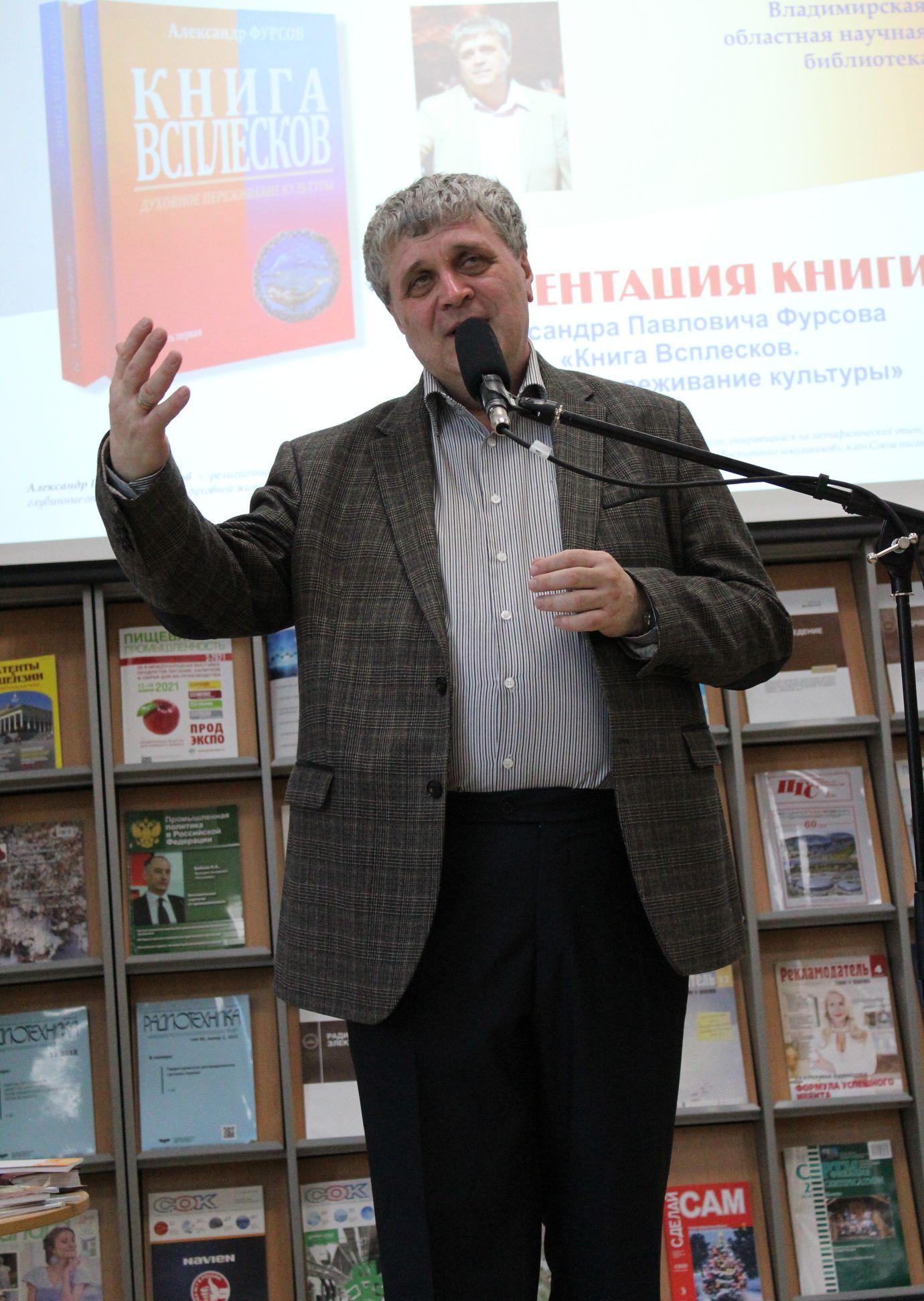 Выступление А. П. Фурсова