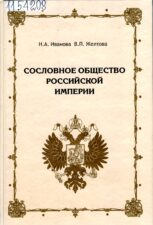 Сословное общество российской империи (XVIII—начало XX века), Н. А. Иванова