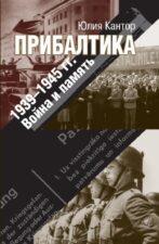 Kantor_Yuliya_Pribaltika_voina-i-pamyat