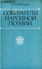 Собиратели народной поэзии (1974), Б. П. Кирдан