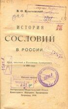 История сословий в России, В. О. Ключевский