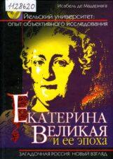 Екатерина Великая и ее эпоха, де Мадриага И.