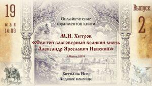 Чтение книги М. Хитрова об Александре Невском