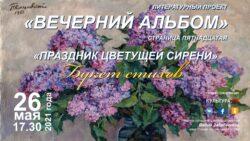 Пятнадцатая гостиная Праздник цветущей сирени Афиша