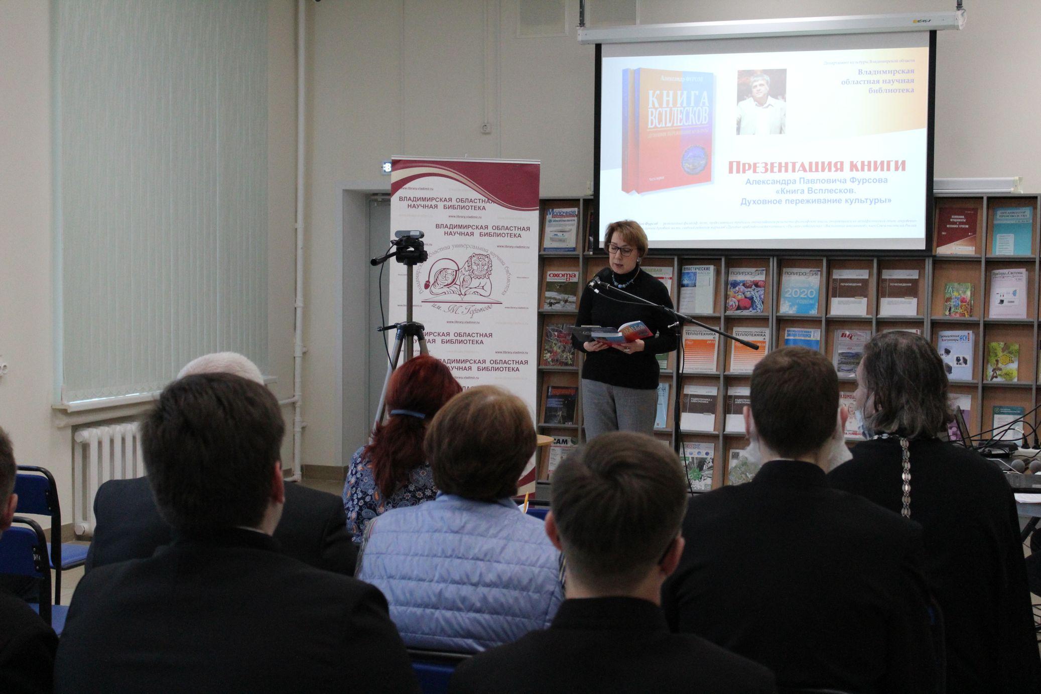 Начало презентации книги Книга Всплесков