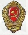Нагрудный знак для милиционера, 1926