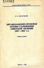 Р. С. Мулукаева Организационно-правовые основы становления советской милиции (1917-1920 гг.) (1975)