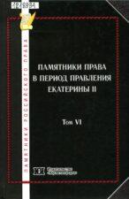 Жалованная грамота дворянству. Памятники права в период правления Екатерины II