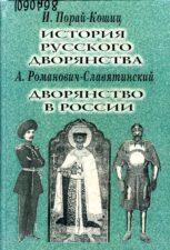 Порай-Кошиц И. История русского дворянства, от IX до конца XVIII века;