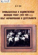 Д. А. Ерин Промышленная и ведомственная милиция РСФСР (1919-1929 гг.) (2013)