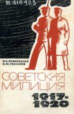 В. Н. Прокопенко, В. М. Романова Советская милиция (1917-1920 гг.) (1965)