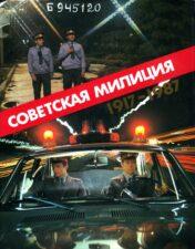 Советская милиция, 1917-1987 (1987)