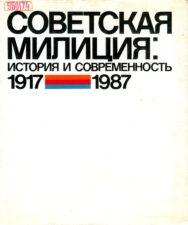 Советская милиция: история и современность, 1917-1987 (1987)