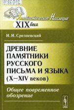 Древние памятники русского письма и языка (X-XIV вв.)