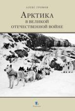 aleks-gromov-arktika-v-velikoy-otechestvennoy-voyne
