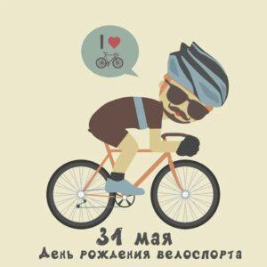 31 мая – День рождения велосипедного спорта