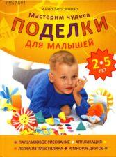 Книга Поделки для малышей