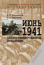 iyun_1941_zaprogrammirovannoe_porazhenie_Lopukhovskii_Kovalerchik