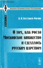 Бестужев-Рюмин К.Н. О том, как рослоМосковское княжество и сделалось русским царством