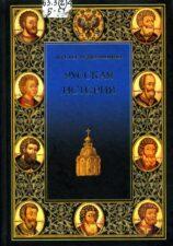 Бестужев-Рюмин К.Н. Русская история