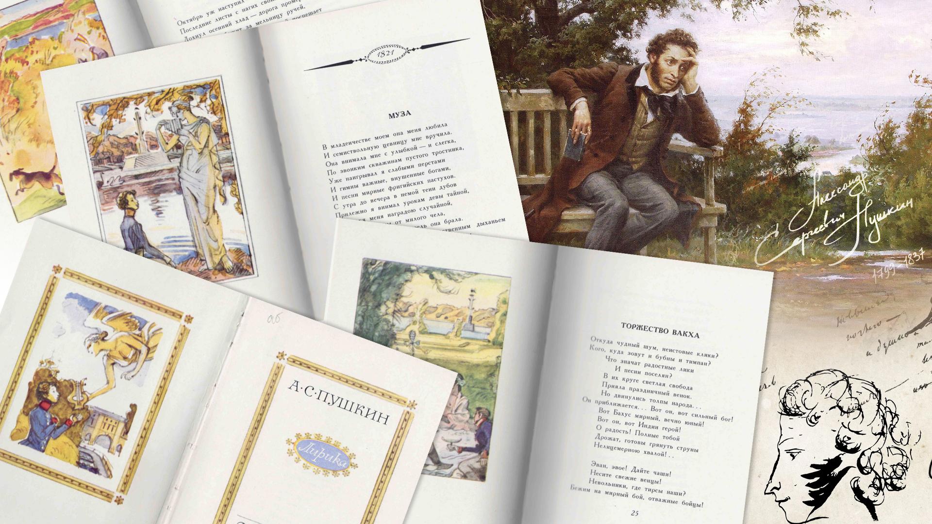 Гадание по стихам Пушкина