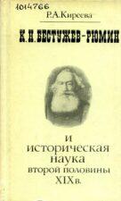 Киреева Р.А. Бестуже-Рюмин и историческая наука