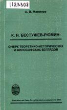 Малинов А.В. Бестужев-Рюмин