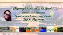 Фильберт В.А. Видеоочерк к 115-летию со дня рождения художника, искусствоведа