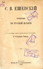 Ешевский С.В. Сочинения по русской истории