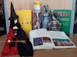 """Выставка """"Секреты кукольного театра"""""""