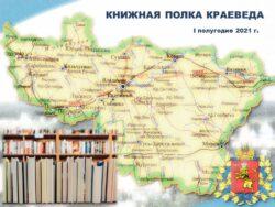 Книжнеая полка краеведа